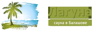 Сауна Лагуна — лучшая баня в Балашове